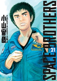 SPACE BROTHERS VOLUME 21