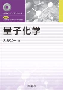 量子化学 Book Cover
