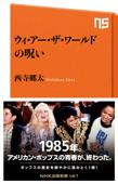 ウィ・アー・ザ・ワールドの呪い Book Cover