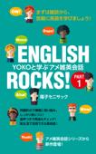 英会話教材 English Rocks! Part1 Book Cover