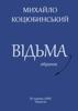 Михайло Коцюбинський - ВІДЬМА artwork