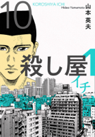 山本英夫 - 殺し屋1(イチ)10 artwork
