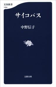サイコパス Book Cover