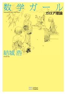 数学ガール/ガロア理論 Book Cover