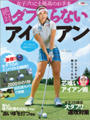 GOLF TODAYレッスンブック 女子プロに学ぶ絶対にダフらないアイアン Book Cover