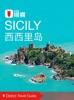穷游锦囊:西西里岛(2016)