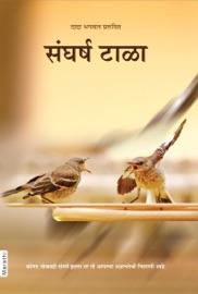 Avoid Clashes (In Marathi)