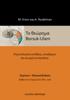 M. Krein & A. Nudelman - Το θεώρημα Borsuk-Ulam artwork