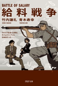 給料戦争 Book Cover