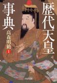 歴代天皇事典 Book Cover