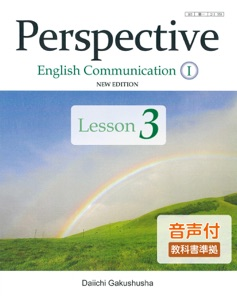 Perspective English Communication I NEW EDITION サウンドブック Lesson3 Book Cover