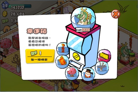 奇趣商店Lucky Store screenshot-3