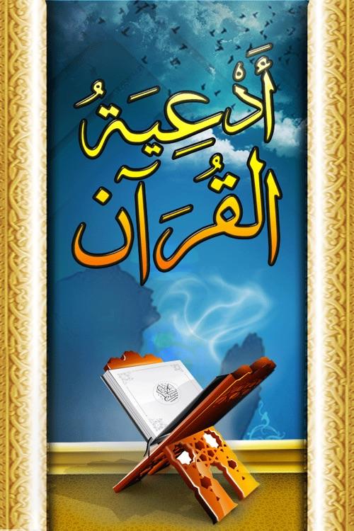 Quran Invocations - أدعية القرآن