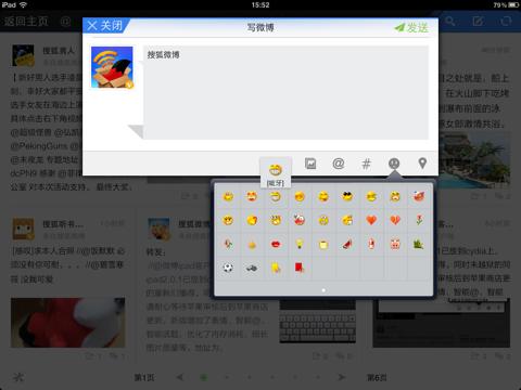 搜狐微博 HD screenshot four