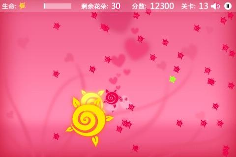 浪漫爱链 免费 screenshot-4