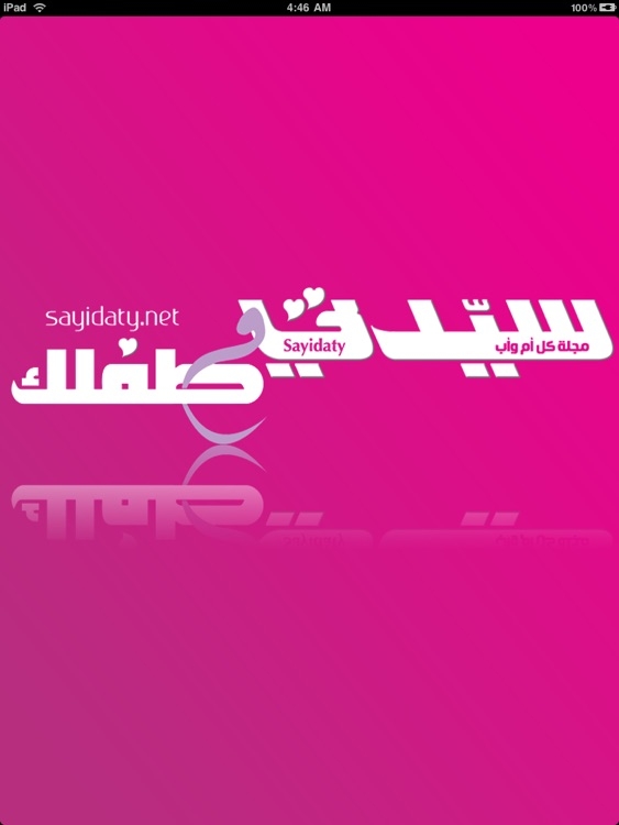 535c2d7f9 سيدتي وطفلك (Sayidaty & Your Baby Magazine) by Saudi Research and ...