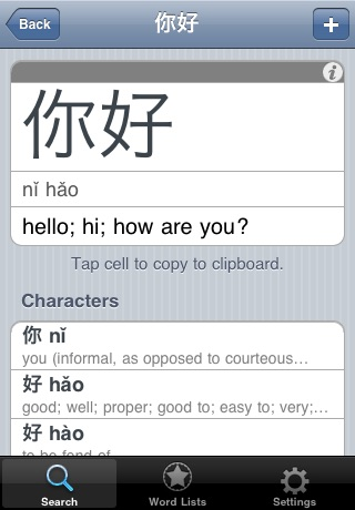 SmartDict - Chinese English Dictionary With Flashcard