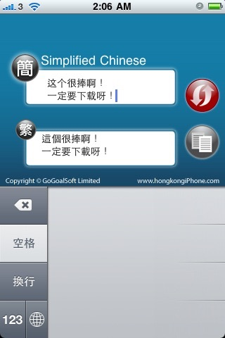 Chinese Text Convertor screenshot two