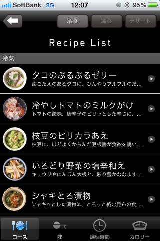 おちょこレシピ ScreenShot1