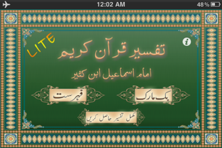 Quran Urdu Tafseer Lite screenshot one