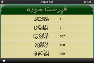 Quran Urdu Tafseer Lite screenshot two