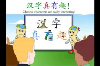 直映汉字-动画学中文- Learning Chinese Essentials Lite screenshot one