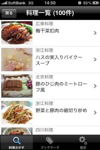 ぐるチャイ中国料理ナビ500選 ScreenShot2