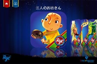 RyeBooks:サルとお月さん (Lite Edition) -by Rye Studio™のおすすめ画像5