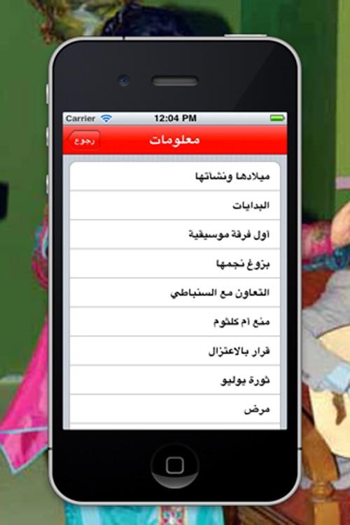 اغاني ام كلثوم screenshot-3