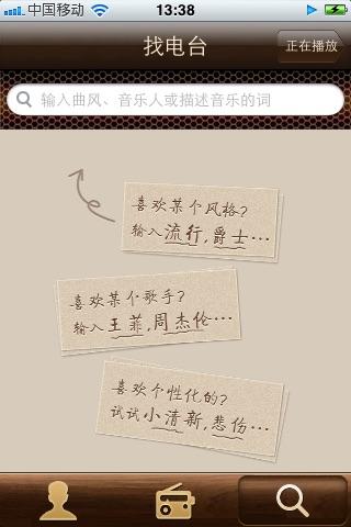 多米电台 screenshot-3