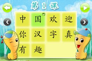 直映汉字-动画学中文- Learning Chinese Essentials Lite screenshot three