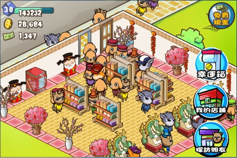 奇趣商店Lucky Store screenshot-1