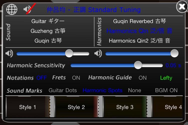 古琴 Guqin - Ancient Chinese Zither screenshot-3