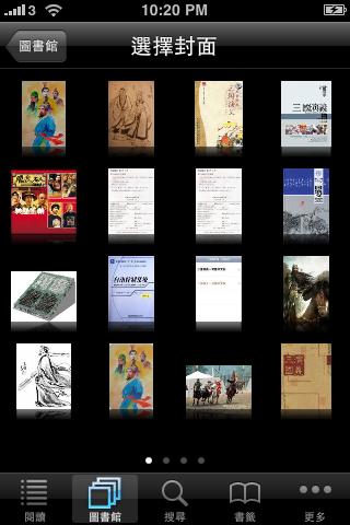 電子書工具(免費版)のおすすめ画像4