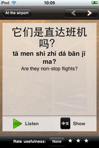 My Chinese Library: Mandarin Phrase Books screenshot-4
