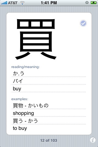 Kanji screenshot 1