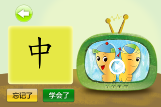 直映汉字-动画学中文- Learning Chinese Essentials Lite screenshot two