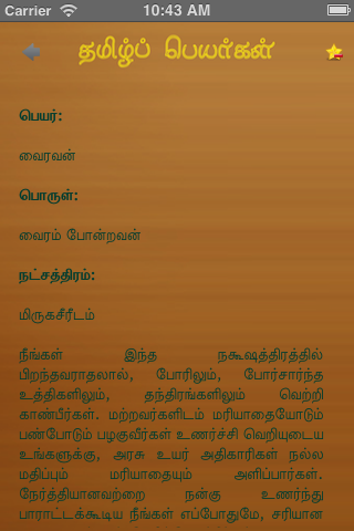 Thamizh Peyargal screenshot 4