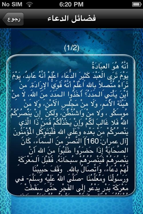 Quran Invocations - أدعية القرآن screenshot-4