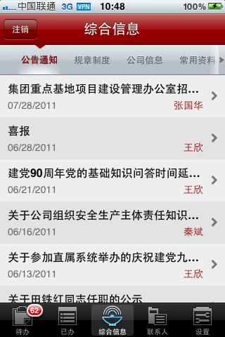 UnicomOA by chinaunicom system integration limited corporation (iOS