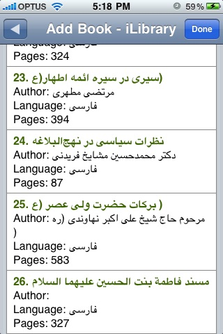IslamicLib screenshot-4
