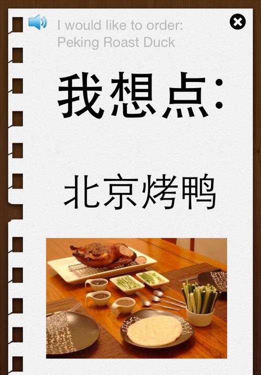 China Smart Dining™ screenshot-3
