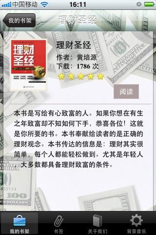 快速致富秘籍(14本合集) screenshot-4