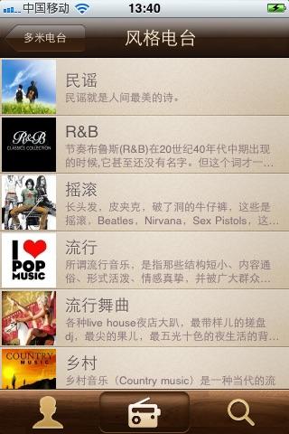 多米电台 screenshot-0