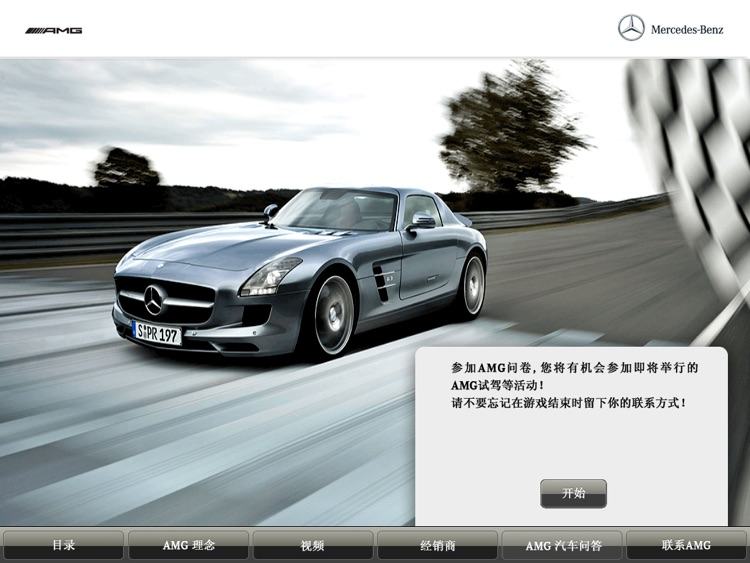 Mercedes AMG Experience screenshot-4