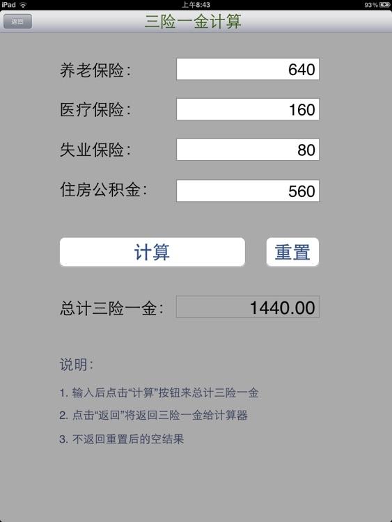新个税计算器精简版