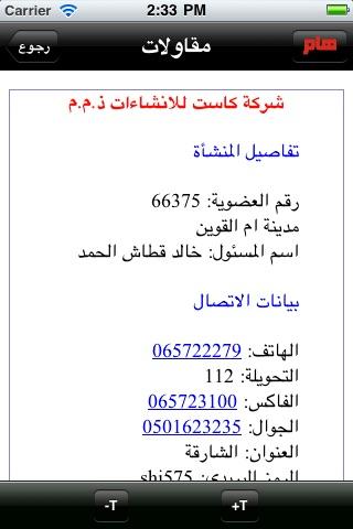 دليل الامارات screenshot-3