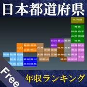 日本都道府県年収ランキング2011Free