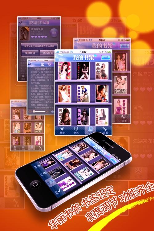2011超级情色麻辣书库 screenshot-3