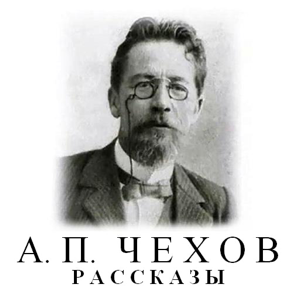 A.P.Chehov. Tales.      А.П. Чехов. Рассказы app
